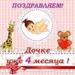 Дочке 4 месяца открытка скачать бесплатно на сайте otkrytkivsem.ru