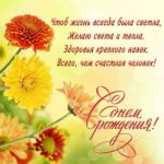 Душевная открытка с днем рождения подруге скачать бесплатно на сайте otkrytkivsem.ru