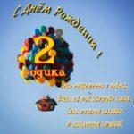 Два года мальчику открытка скачать бесплатно на сайте otkrytkivsem.ru