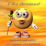 Два месяца мальчику открытка бесплатная скачать бесплатно на сайте otkrytkivsem.ru