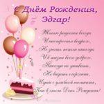 Эдгар с днем рождения открытка скачать бесплатно на сайте otkrytkivsem.ru