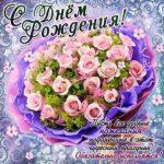 Эксклюзивная открытка с днем рождения женщине скачать бесплатно на сайте otkrytkivsem.ru