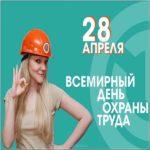 Электронная открытка на день охраны труда скачать бесплатно на сайте otkrytkivsem.ru