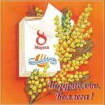 Электронная открытка с 8 марта коллегам женщинам скачать бесплатно на сайте otkrytkivsem.ru