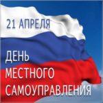 Электронная открытка с днем самоуправления скачать бесплатно на сайте otkrytkivsem.ru