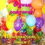 Эмин с днем рождения открытка скачать бесплатно на сайте otkrytkivsem.ru