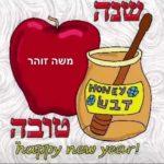 Еврейская новогодняя открытка скачать бесплатно на сайте otkrytkivsem.ru
