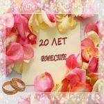 Фарфоровая свадьба поздравление открытка скачать бесплатно на сайте otkrytkivsem.ru