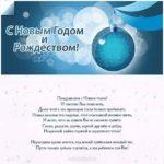 Фирменная новогодняя открытка скачать бесплатно на сайте otkrytkivsem.ru
