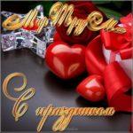 Фото открытка 1 мая скачать бесплатно на сайте otkrytkivsem.ru