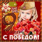 Фото открытка к 9 мая скачать бесплатно на сайте otkrytkivsem.ru