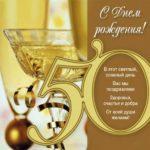 Фото открытка на 50 лет женщине скачать бесплатно на сайте otkrytkivsem.ru