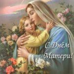 Фото открытка на день матери скачать бесплатно на сайте otkrytkivsem.ru
