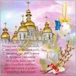 Фото открытка на Пасху скачать бесплатно на сайте otkrytkivsem.ru