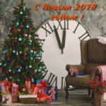 Фото открытка новый год 2018 скачать бесплатно на сайте otkrytkivsem.ru