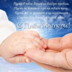 Фото открытка поздравление с днем матери скачать бесплатно на сайте otkrytkivsem.ru