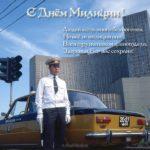 Фото открытка с днем милиции скачать бесплатно на сайте otkrytkivsem.ru