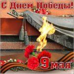 Фото открытка с Днем Победы скачать бесплатно на сайте otkrytkivsem.ru