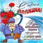 Фото открытка с днем полиции скачать бесплатно на сайте otkrytkivsem.ru