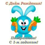 Фото открытка с днем рождения 1 годик скачать бесплатно на сайте otkrytkivsem.ru