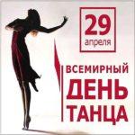 Фото открытка с днем танца скачать бесплатно на сайте otkrytkivsem.ru