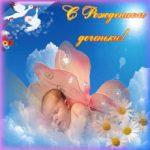 Фото открытка с рождением дочери скачать бесплатно на сайте otkrytkivsem.ru