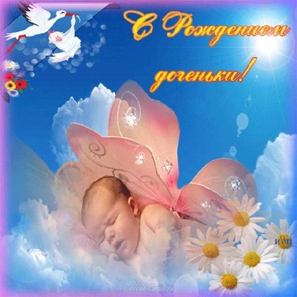 Приглашением работу, муз открытки с рождением дочери