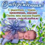 Фото открытка с рождением ребенка скачать бесплатно на сайте otkrytkivsem.ru