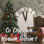 Фото открытка со старым новым скачать бесплатно на сайте otkrytkivsem.ru