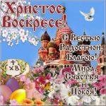 Фото Пасхальной открытки скачать бесплатно на сайте otkrytkivsem.ru