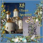 Фото Пасхи скачать бесплатно на сайте otkrytkivsem.ru