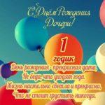 Год девочке открытка скачать бесплатно на сайте otkrytkivsem.ru