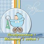 Годик мальчику открытка скачать бесплатно на сайте otkrytkivsem.ru