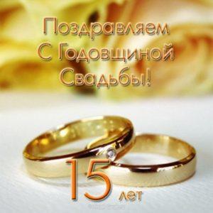 Годовщина свадьбы 15 лет открытка скачать бесплатно на сайте otkrytkivsem.ru
