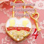 Годовщина свадьбы 4 года открытка скачать бесплатно на сайте otkrytkivsem.ru