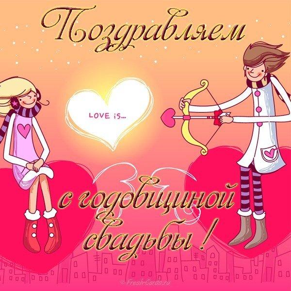 Годовщина свадьбы открытка прикольная скачать бесплатно на сайте otkrytkivsem.ru