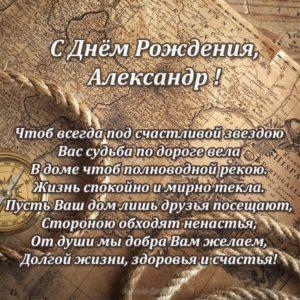 imennaya otkrytka s dnem rozhdeniya muzhchine aleksandru