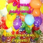 Именная открытка с днем рождения мужчине Сергею скачать бесплатно на сайте otkrytkivsem.ru