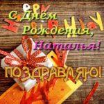 Именная открытка с днем рождения Наталья скачать бесплатно на сайте otkrytkivsem.ru
