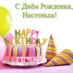 Именная открытка с днем рождения Ннастя скачать бесплатно на сайте otkrytkivsem.ru