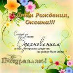 Именная открытка с днем рождения Оксана скачать бесплатно на сайте otkrytkivsem.ru