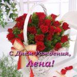 Именные открытка с днем рождения Лена скачать бесплатно на сайте otkrytkivsem.ru