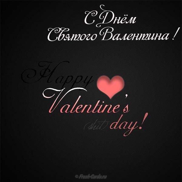 internet otkrytka s dnem svyatogo valentina