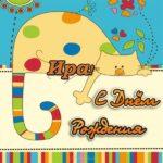 Ира с днем рождения прикольная открытка скачать бесплатно на сайте otkrytkivsem.ru