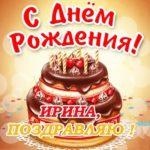 Ирине в день рождения открытка скачать бесплатно на сайте otkrytkivsem.ru
