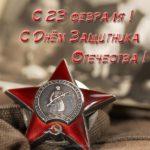 Картина на 23 февраля скачать бесплатно на сайте otkrytkivsem.ru