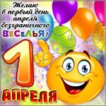 Картинка 1 апреля бесплатно скачать бесплатно на сайте otkrytkivsem.ru