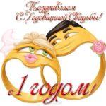 Картинка 1 год свадьбы скачать бесплатно на сайте otkrytkivsem.ru