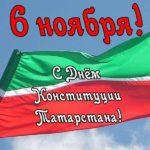 Картинка 6 ноября день конституции скачать бесплатно на сайте otkrytkivsem.ru