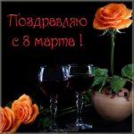 Картинка 8 марта красивая скачать бесплатно на сайте otkrytkivsem.ru